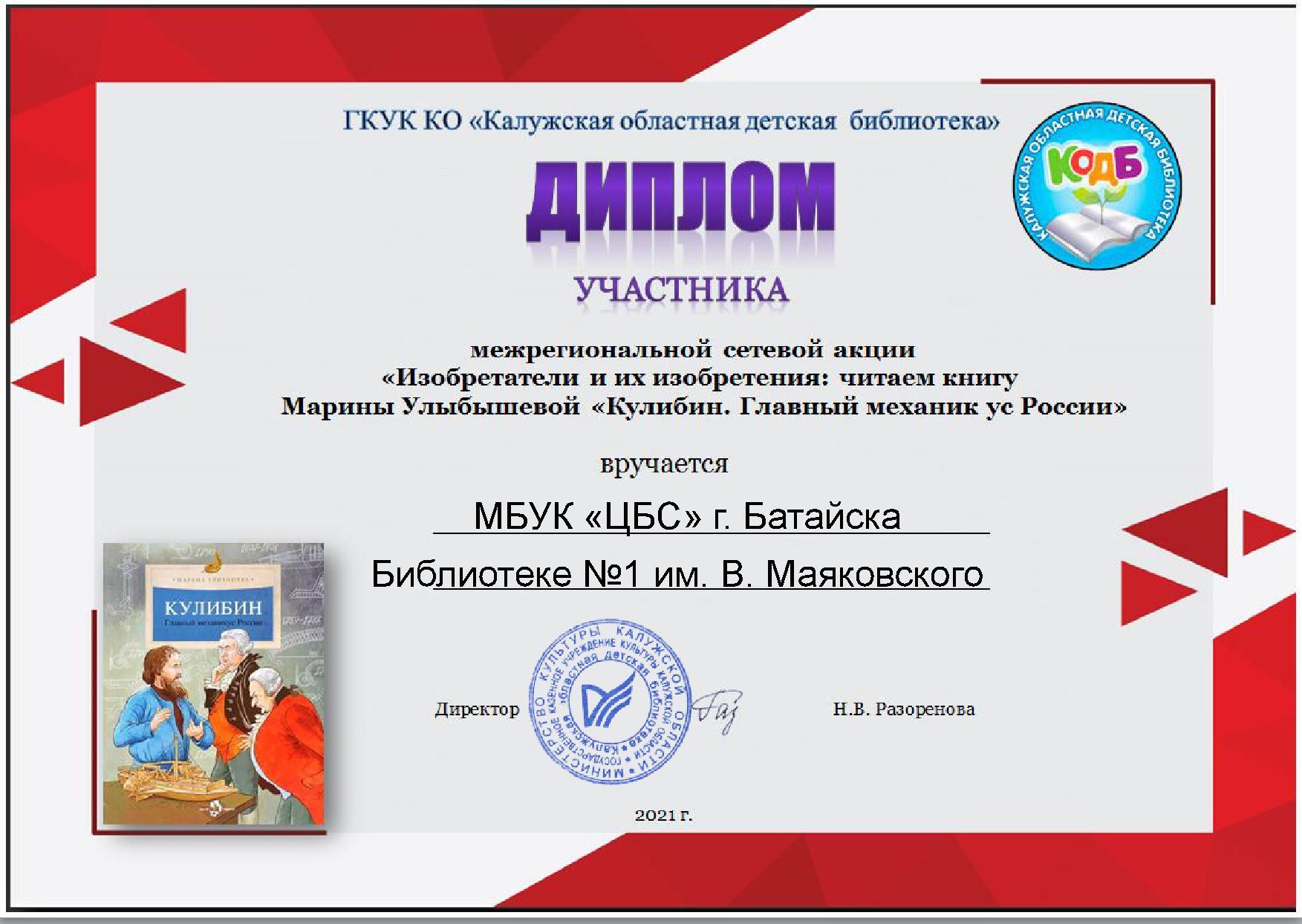 диплом Патизаны