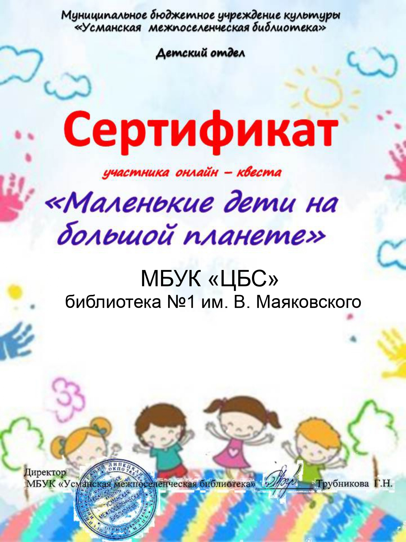 Диплом Акции_Читаем детям.