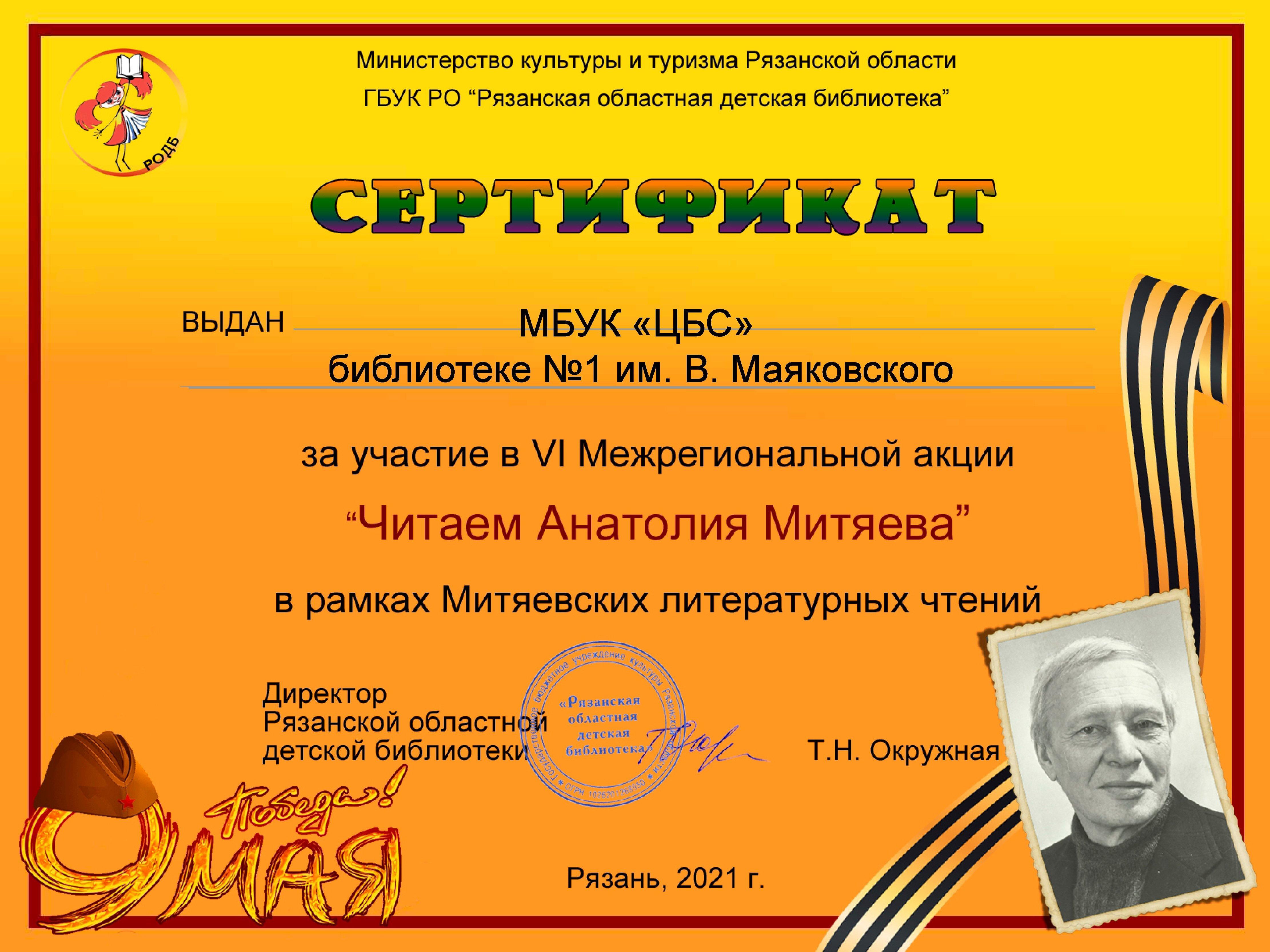 """Сертификат """"Читаем Анатолия Митяева"""""""