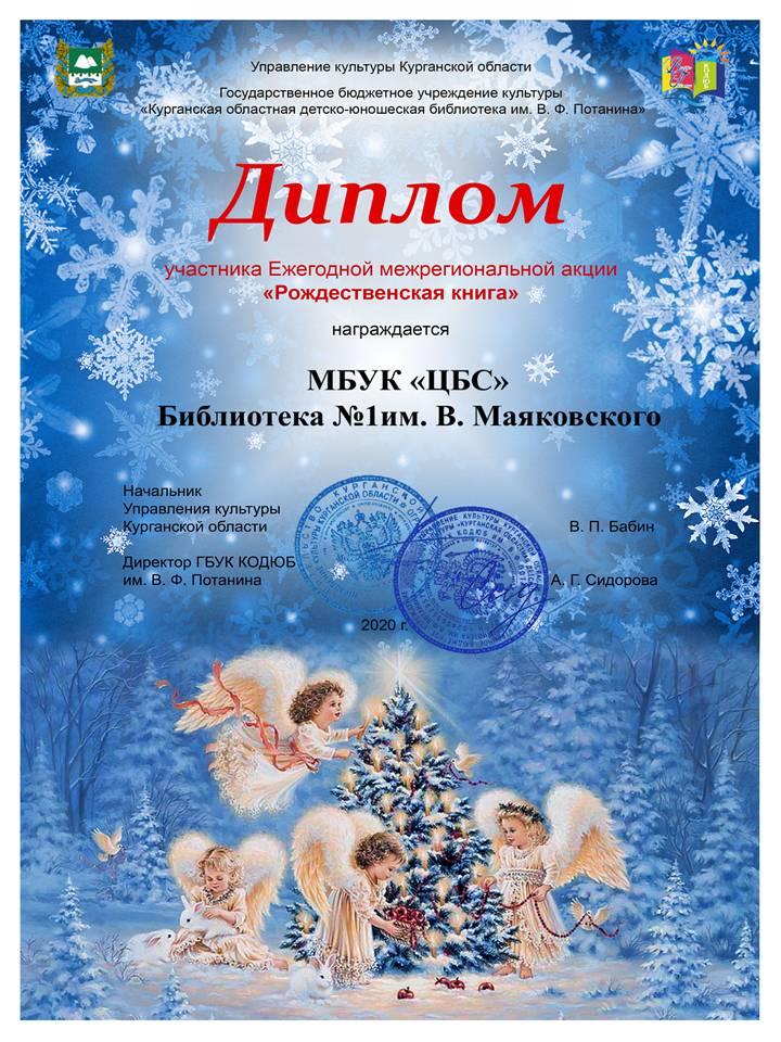 """Диплом """"Рождественская книга"""""""