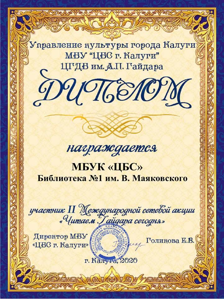 """Диплом """"Читаем Гайдара сегодня"""""""