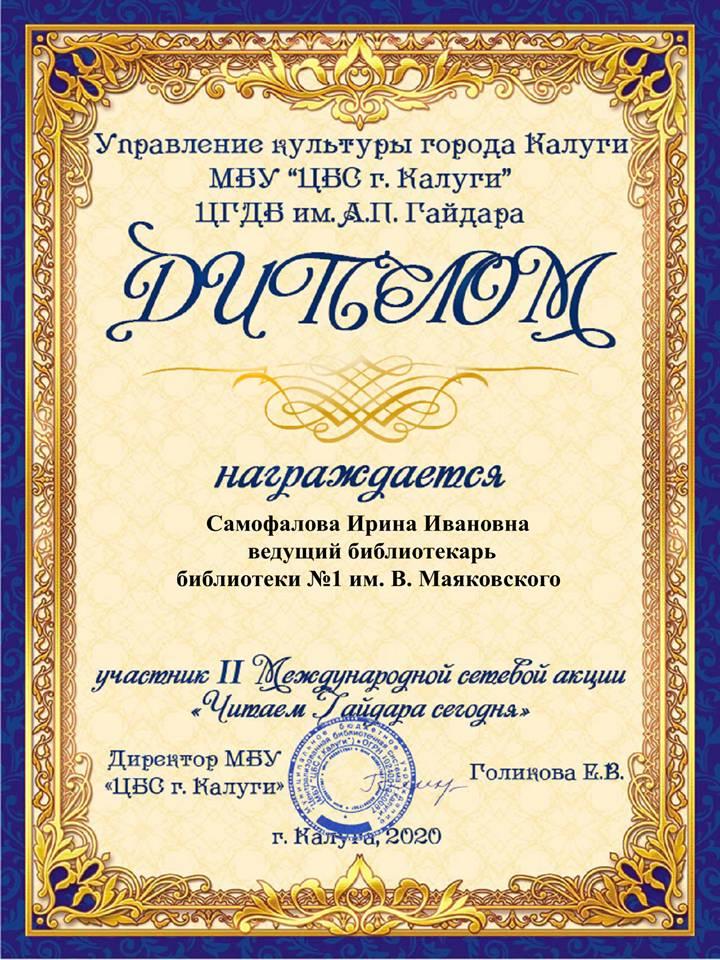 """Диплом """"Читаем Гайдара сегодня"""" Самофаловой И.И"""