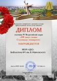 Диплом-IV-Сталингр-битва-2