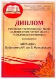 диплом-Патизаны