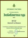 """Сертификат """"Экология и охрана окружающей среды"""""""