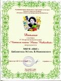"""Диплом """"Читаем книги Нины Павловой""""  МБУК """"ЦБС"""" Библиотека №1"""