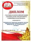 """Диплом """"Сильные духом: читаем книги о разведчиках и партизанах""""  МБУК """"ЦБС"""" Библиотека №1"""