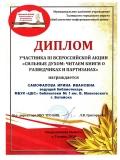 """Диплом """"Сильные духом: читаем книги о разведчиках и партизанах""""  Самофалова И. И."""