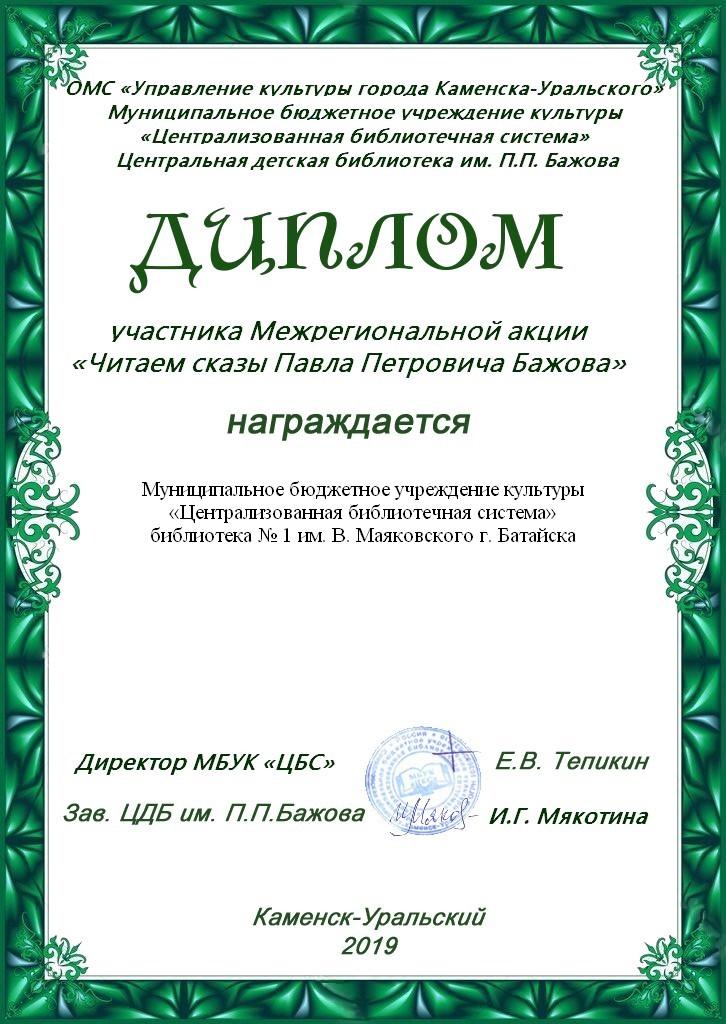 Батайск (1)