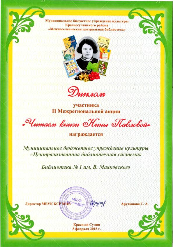 Б-ка № 1 Диплом Акция Читаем книги Нины Павловой 2018