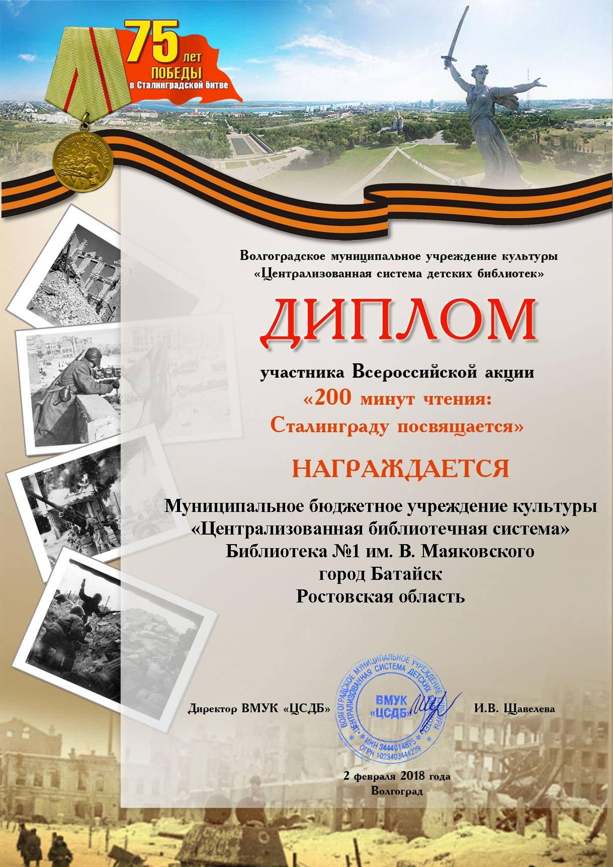 Б-ка № 1 Диплом 75 лет Сталинград Б1