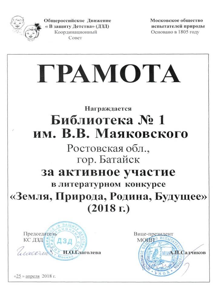 Грамота из Москвы 18