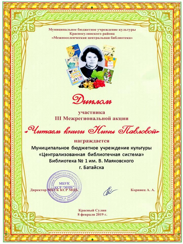 Диплом Читаем книги Нины Павловой