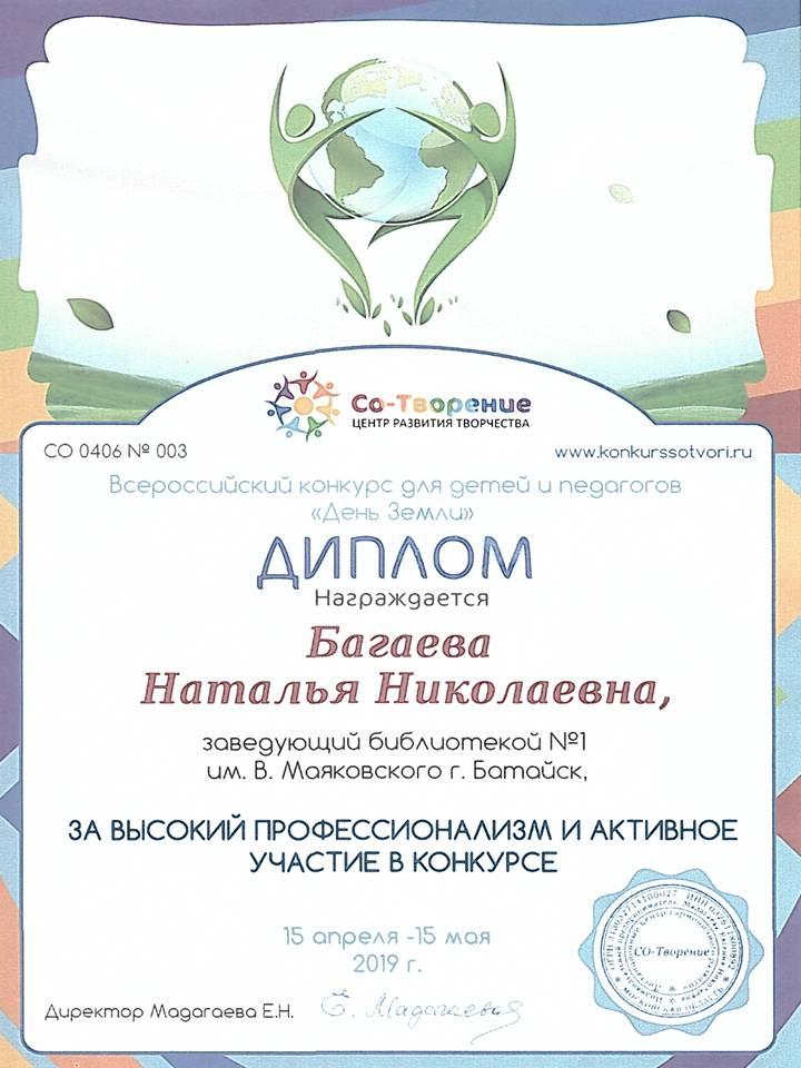 Диплом Багаева Н.Н.
