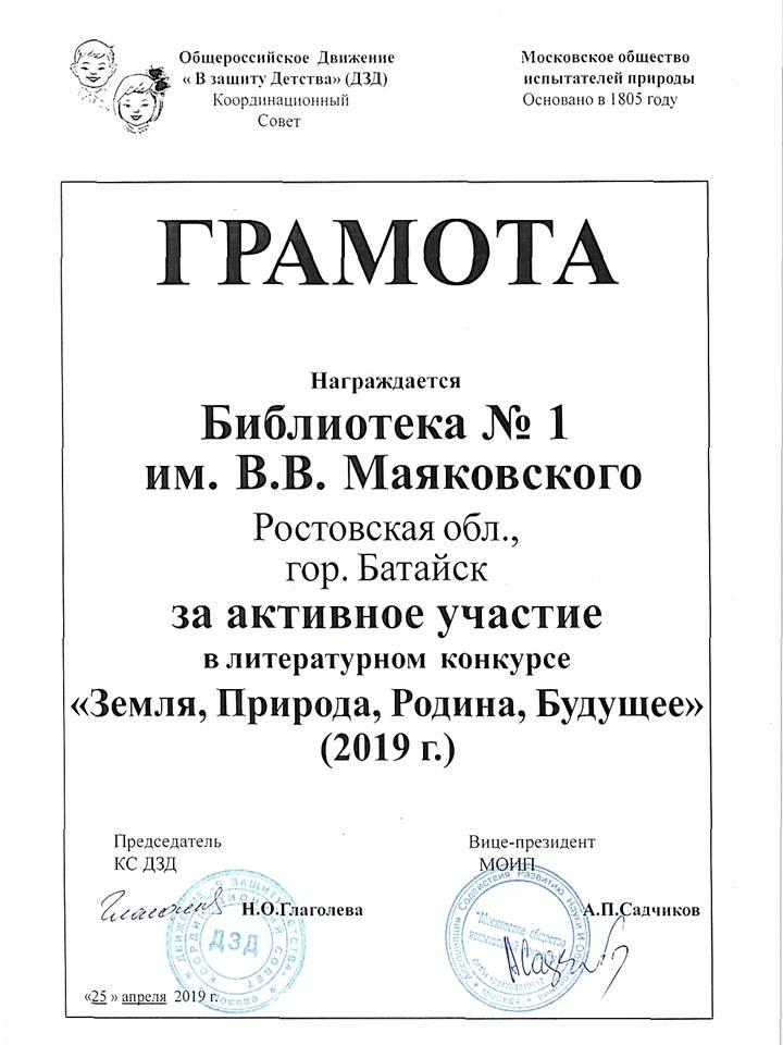 """Грамота за участие в конкурсе """"Земля, Природа, Родина, Будущее"""""""