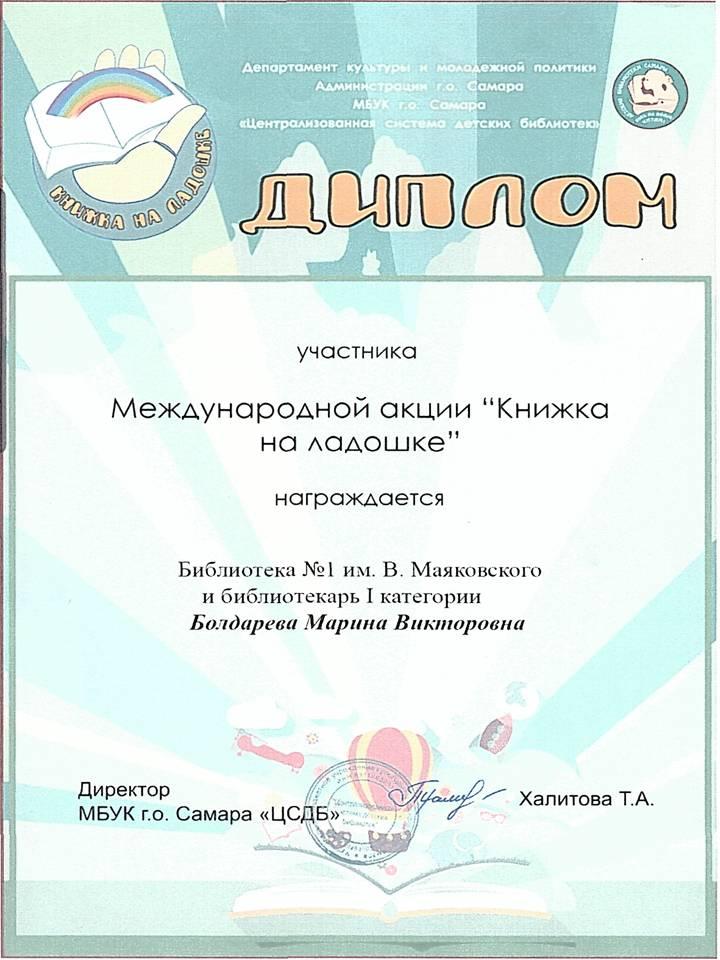 Диплом  Болдаревой М.В.