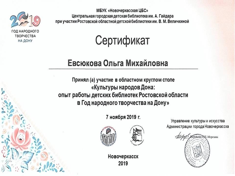 Сертификат Евсюковой О.М.