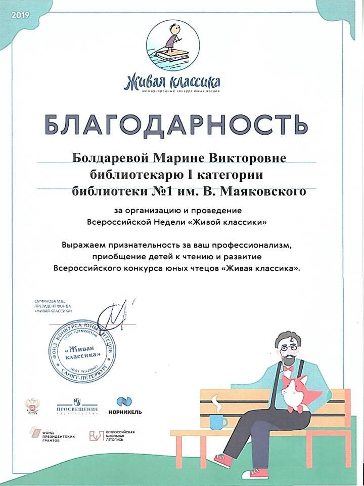 Благодарность Болдаревой М.В.