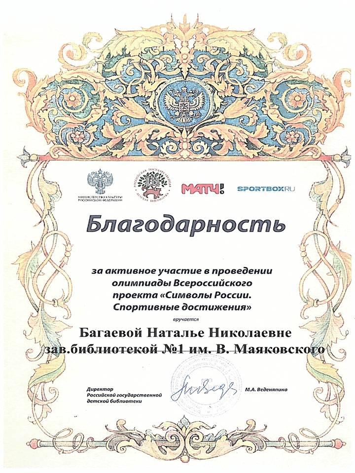 Благадарность  Багаевой Н.Н.