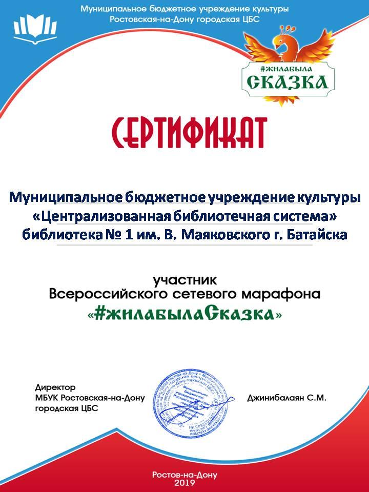 Сертикат #жилабыла Сказка