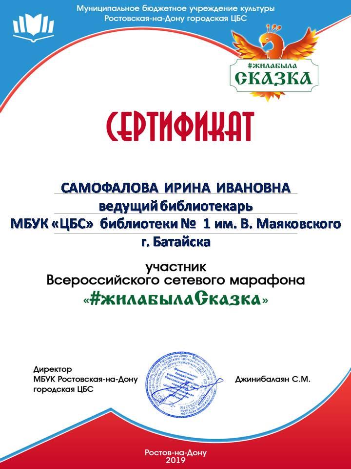 Сертификат #жилабыла Сказка Самофаловой И. И.