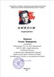 Баранова ГВ