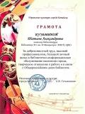 Грамота Кузьминой Т.А.
