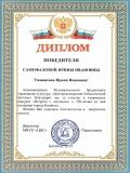 Диплом Самофалова И.И.
