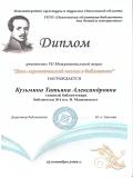 Диплом Кузьмина Т.А.