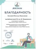 Благодарность  Багаевой Н.Н.