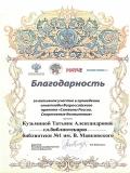 Благодарность Кузьминой Т.А.