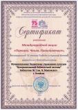 Сертификат Курская битва 18