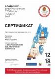 Сертификат-РБА-г.-Батайск