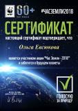 Сертификат ЧАС ЗЕМЛИ Евсюкова