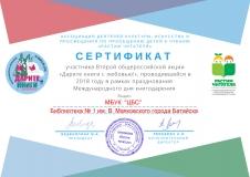Б-ка № 1 Сертификат Дарите Книги С Любовью