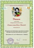 Диплом за Нину Павлову