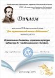 Дни лермонтовской поэзии в библиотеке 2018 (ПУСТОЙ БЛАНК)(1)