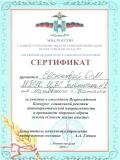 Сертификат Евсюкова