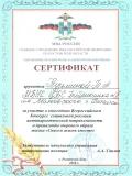 Сертификат Кузьмина