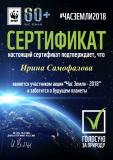 Сертификат ЧАС ЗЕМЛИ Самофалова